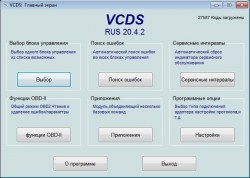 VCDS 20.4.2-1