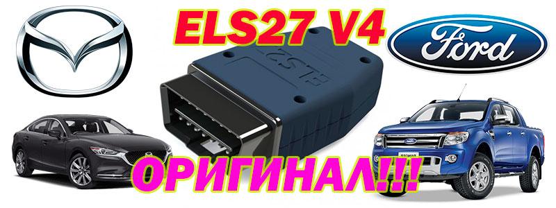 ELS27-800x300