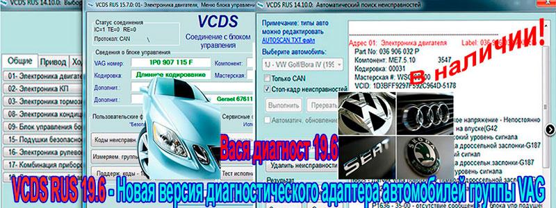 VCDS-19-baner-800x300