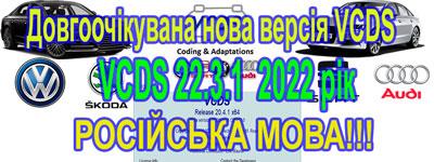VCDS-20-ru-400x150