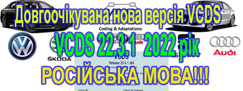 VCDS-20-ru-800x300