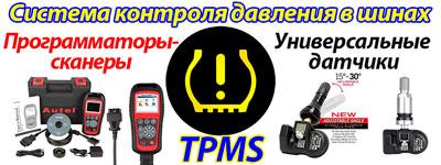 tmps_400x150