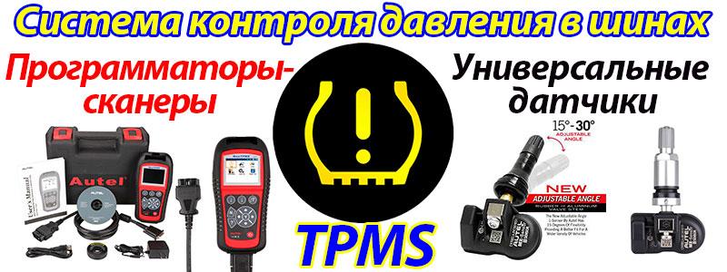 tmps_800x300